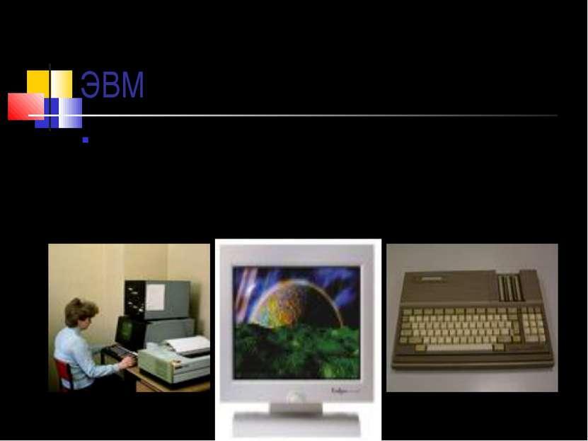 ЭВМ Создание миниатюрных ЭВМ – микрокалькуляторов стало возможно после того, ...