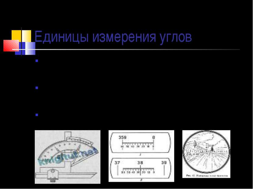 Единицы измерения углов В конце XVIII при разработке метрической системы мер ...