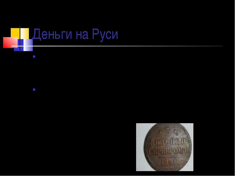 Деньги на Руси В старину на Руси использовались монеты достоинством меньше од...