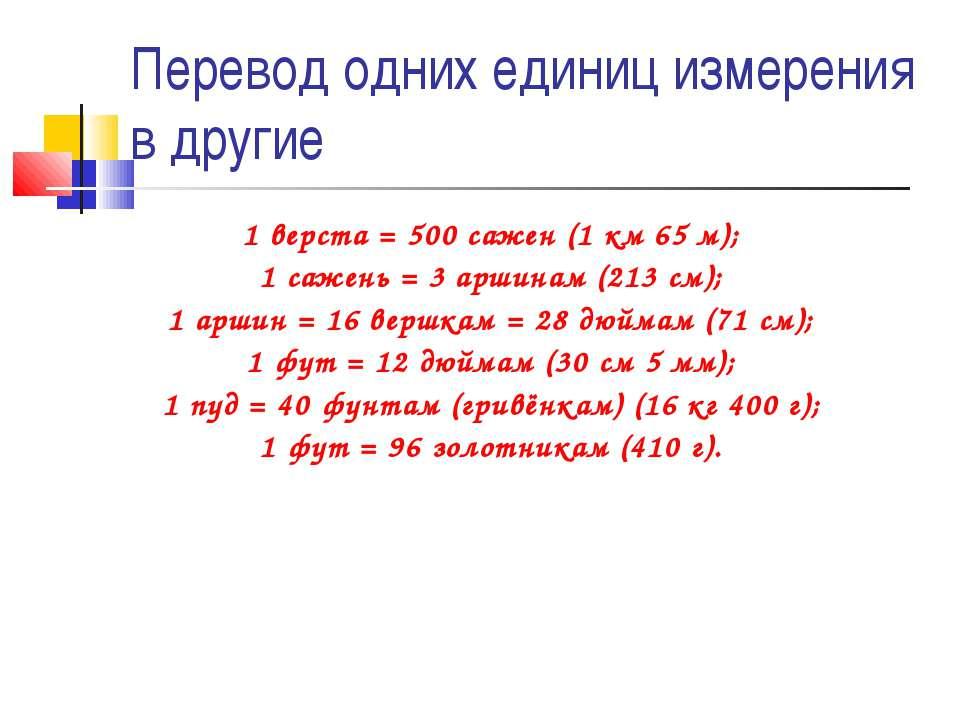 Перевод одних единиц измерения в другие 1 верста = 500 сажен (1 км 65 м); 1 с...