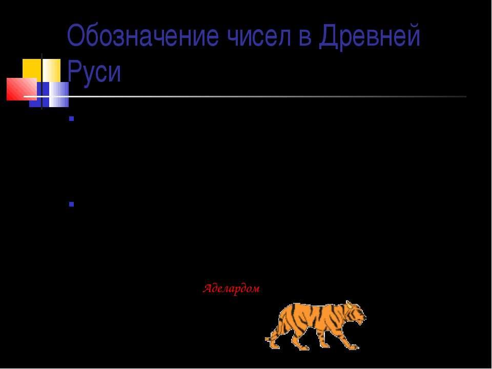 Обозначение чисел в Древней Руси Не мало различных способов записи чисел было...