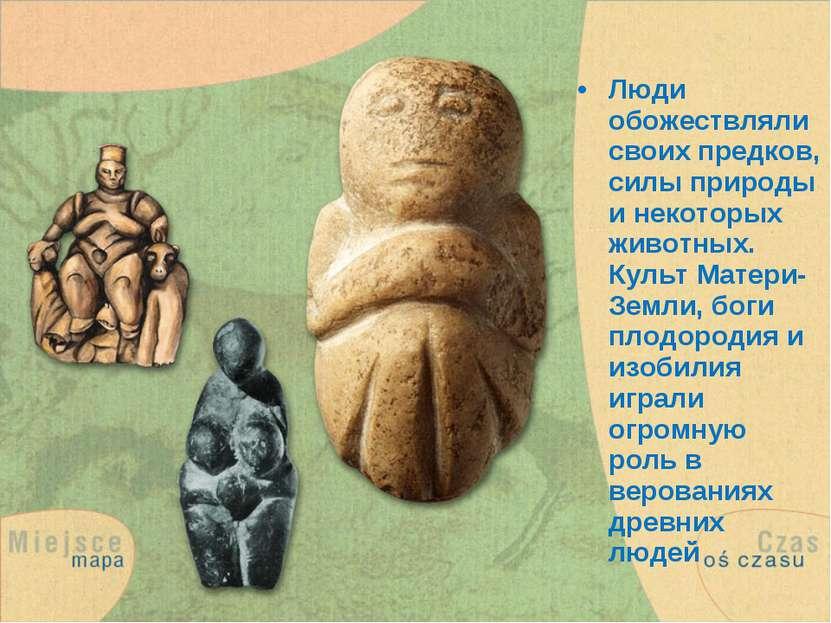 Люди обожествляли своих предков, силы природы и некоторых животных. Культ Мат...