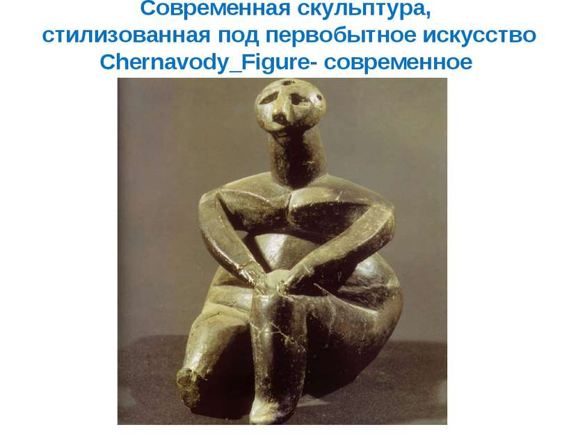 Современная скульптура, стилизованная под первобытное искусство Chernavody_Fi...
