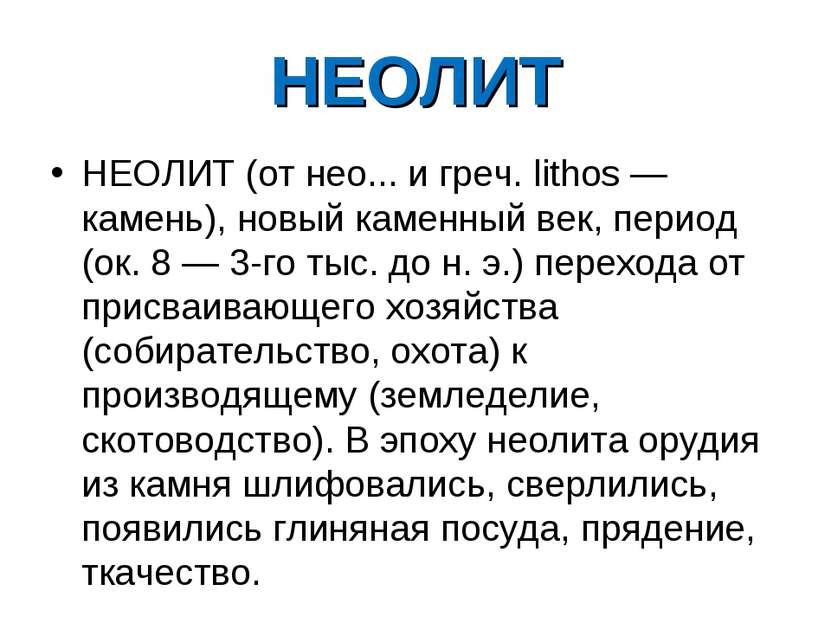НЕОЛИТ НЕОЛИТ (от нео... и греч. lithos — камень), новый каменный век, период...
