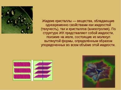 Жидкие кристаллы— вещества, обладающие одновременно свойствами как жидкостей...