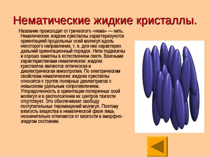 Нематические жидкие кристаллы. Название происходит от греческого «нема» — нит...