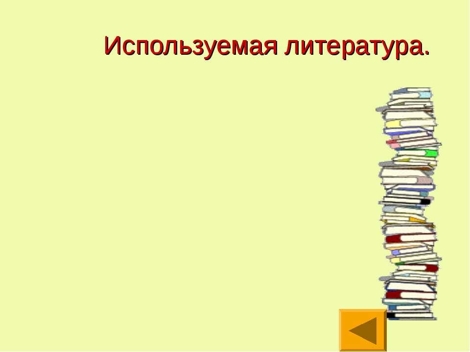Используемая литература.