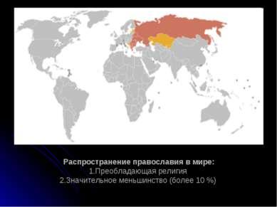 Распространение православия в мире: 1.Преобладающая религия  2.Знач...