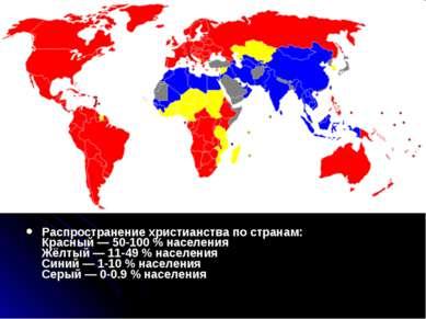 Распространение христианства по странам: Красный— 50-100% населения Жёлтый...