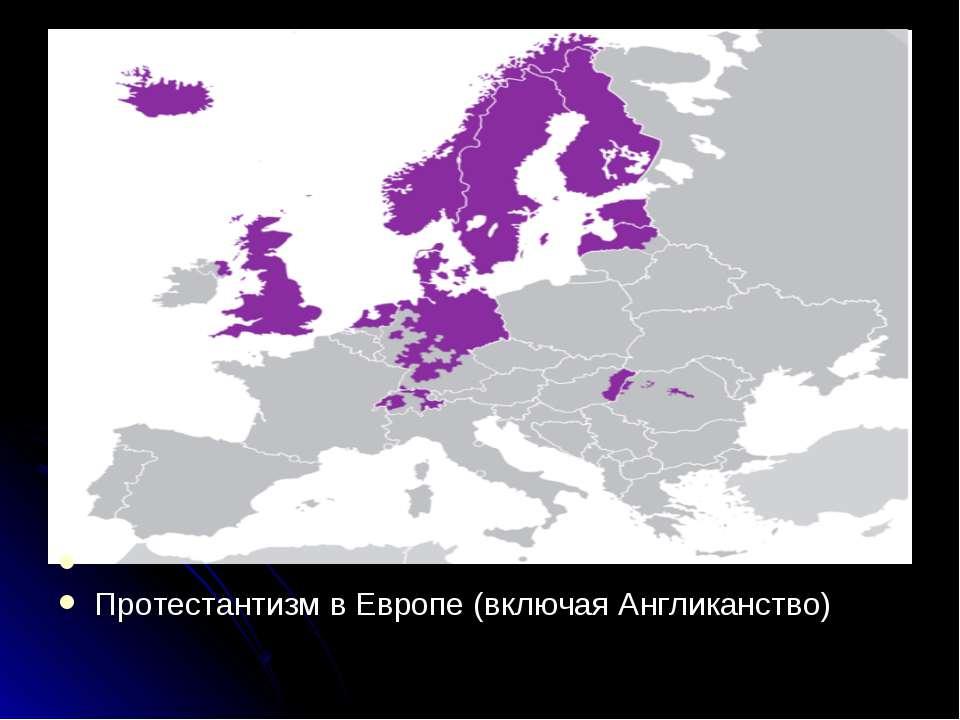 Протестантизм в Европе (включая Англиканство)