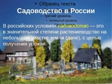 Садоводство в России В российских условиях садоводство— это в значительной с...