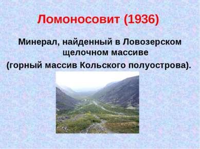 Ломоносовит (1936) Минерал, найденный в Ловозерском щелочном массиве (горный ...