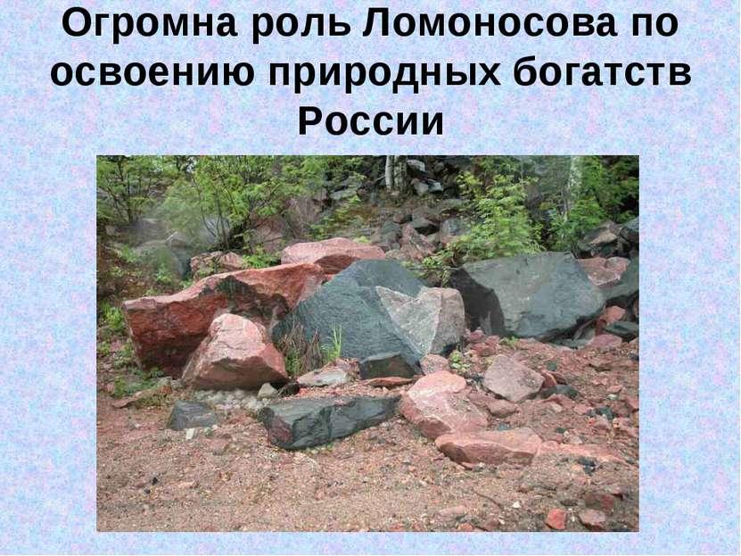 Огромна роль Ломоносова по освоению природных богатств России