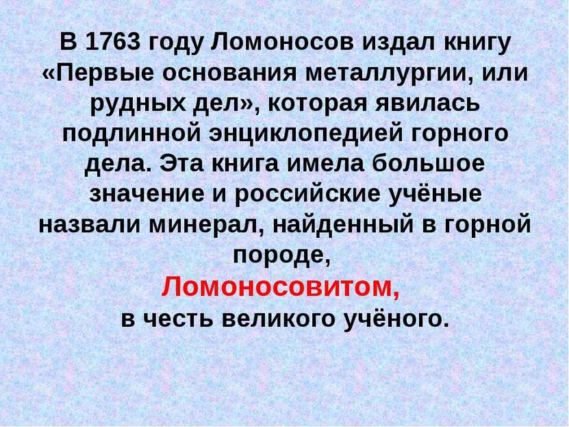 В 1763 году Ломоносов издал книгу «Первые основания металлургии, или рудных д...