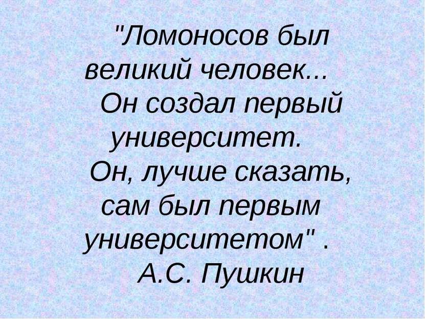 """""""Ломоносов был великий человек... Он создал первый университет. Он, лучше ска..."""