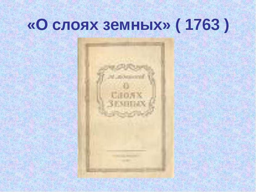 «О слоях земных» ( 1763 )