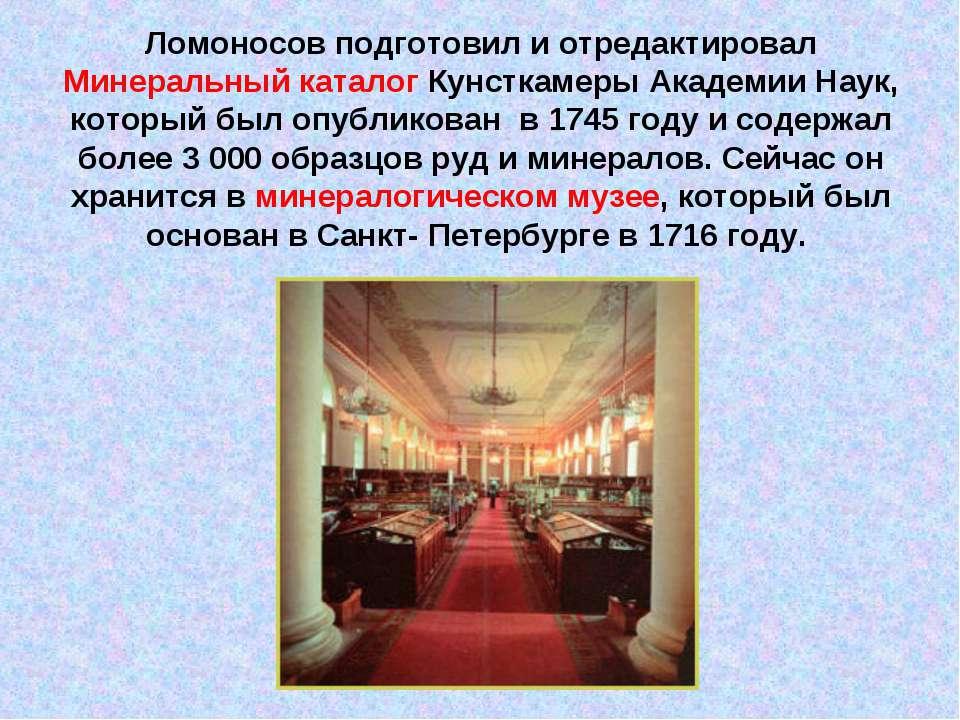Ломоносов подготовил и отредактировал Минеральный каталог Кунсткамеры Академи...