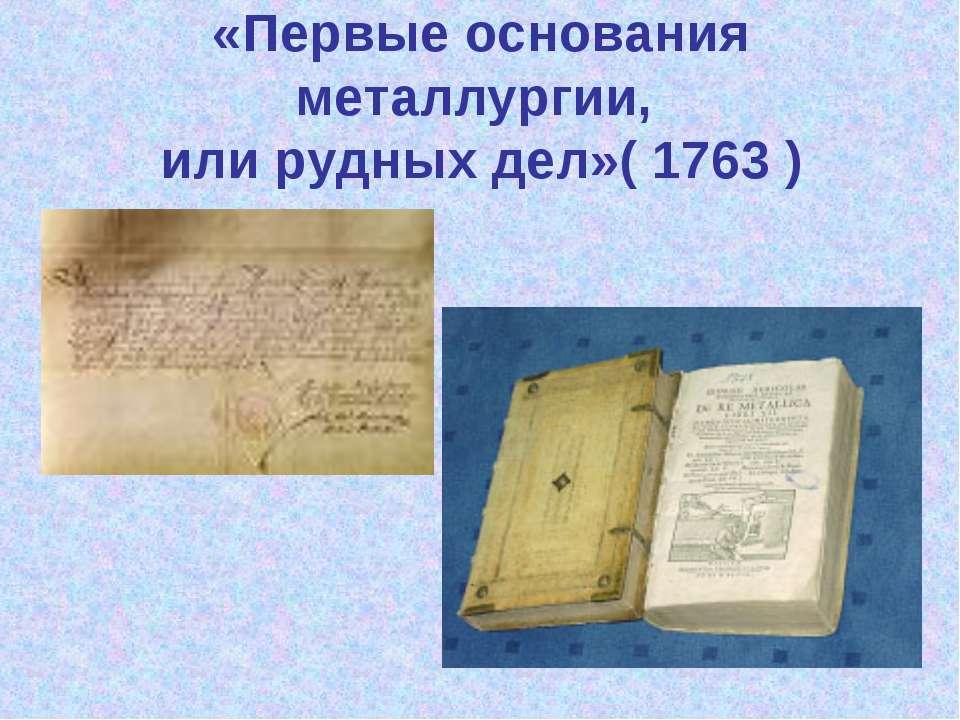 «Первые основания металлургии, или рудных дел»( 1763 )