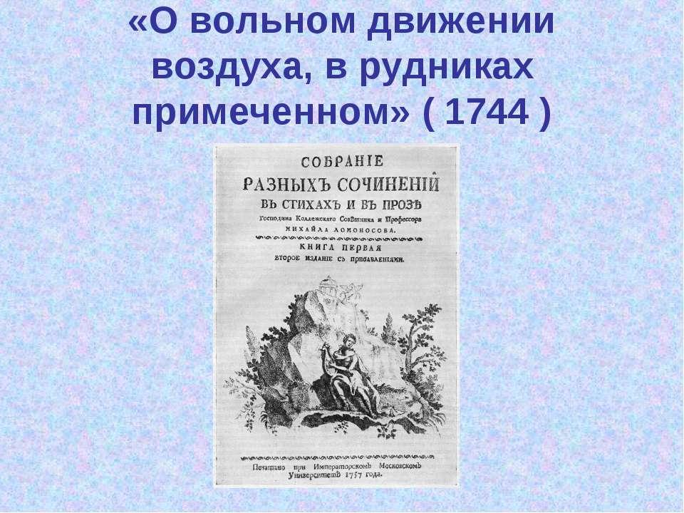 «О вольном движении воздуха, в рудниках примеченном» ( 1744 )