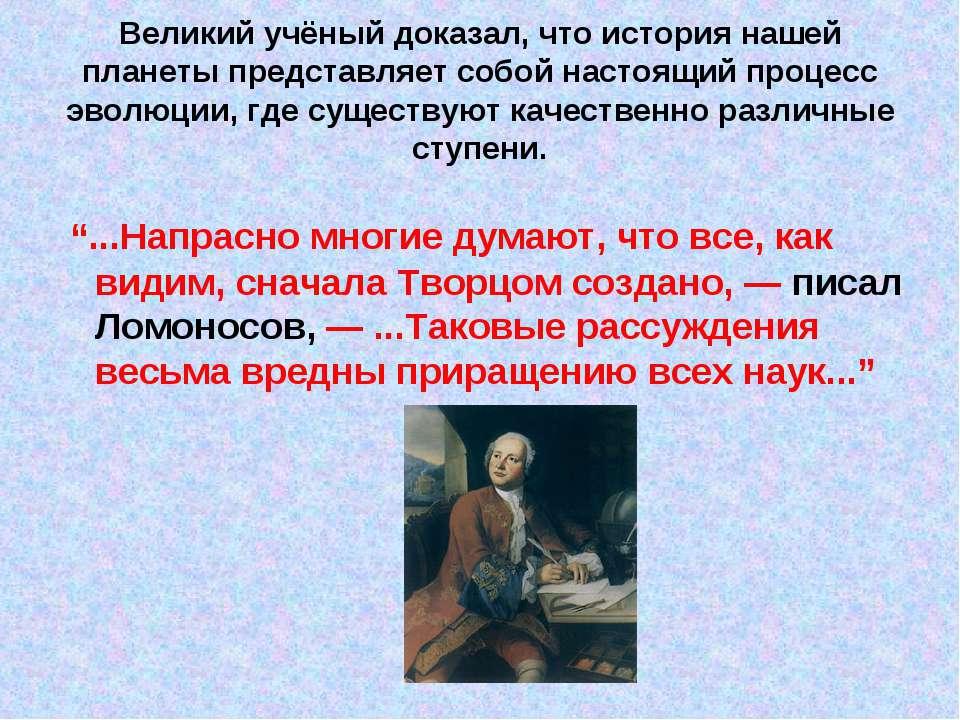 Великий учёный доказал, что история нашей планеты представляет собой настоящи...
