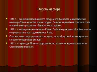 Юность мастера 1916 г. – окончание медицинского факультета Киевского универси...