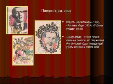 Писатель-сатирик Повести «Дьяволиада» (1924), «Роковые яйца» (1925), «Собачье...