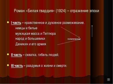 Роман «Белая гвардия» (1924) – отражение эпохи I часть – нравственное и духов...