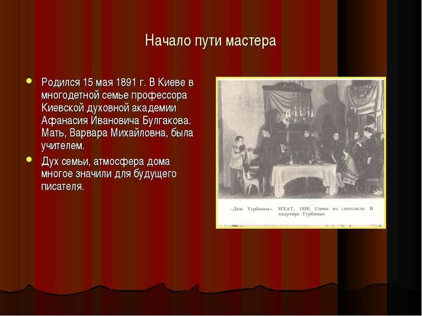 Начало пути мастера Родился 15 мая 1891 г. В Киеве в многодетной семье профес...