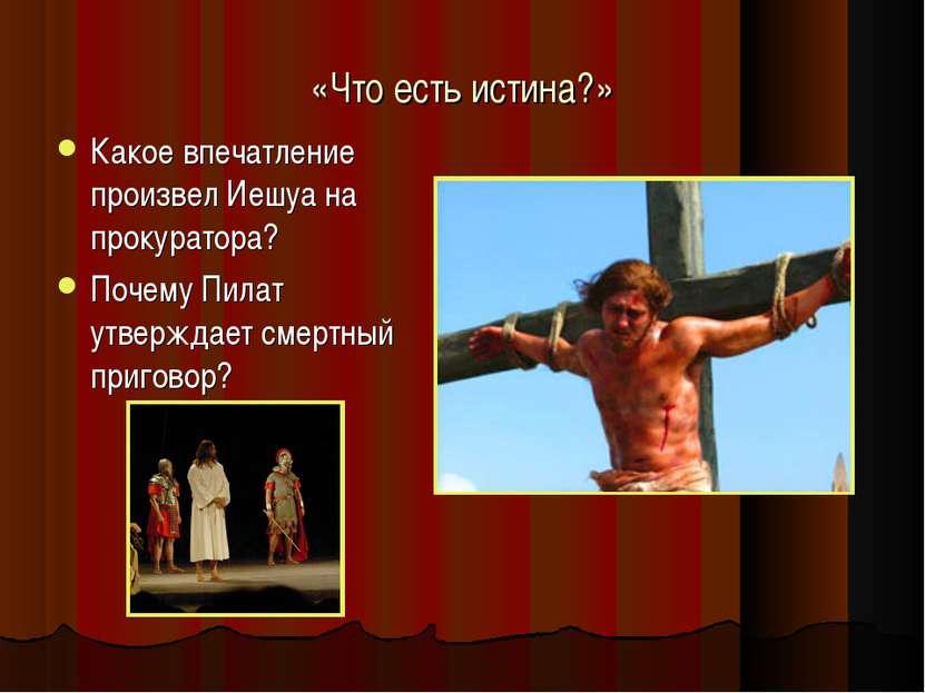 «Что есть истина?» Какое впечатление произвел Иешуа на прокуратора? Почему Пи...