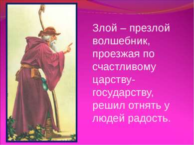 Злой – презлой волшебник, проезжая по счастливому царству-государству, решил ...