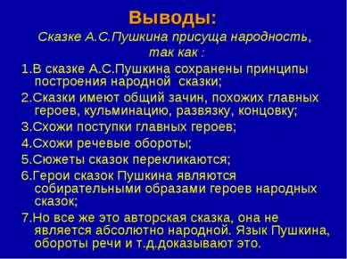 Выводы: Сказке А.С.Пушкина присуща народность, так как : 1.В сказке А.С.Пушки...