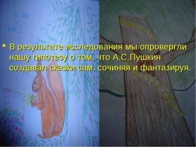 В результате исследования мы опровергли нашу гипотезу о том, что А.С.Пушкин с...