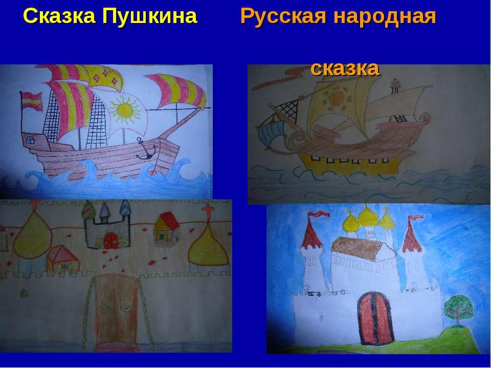 Сказка Пушкина Русская народная сказка