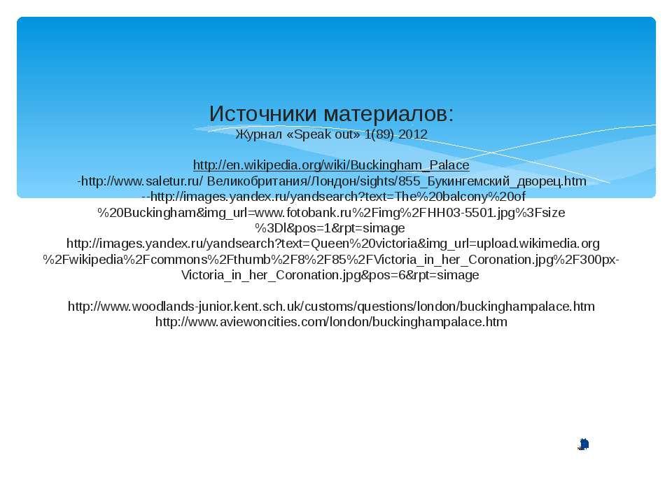Источники материалов: Журнал «Speak out» 1(89) 2012 http://en.wikipedia.org/w...