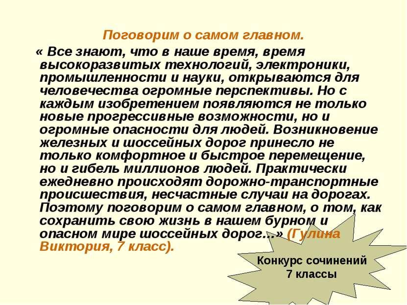 Поговорим о самом главном. « Все знают, что в наше время, время высокоразвиты...
