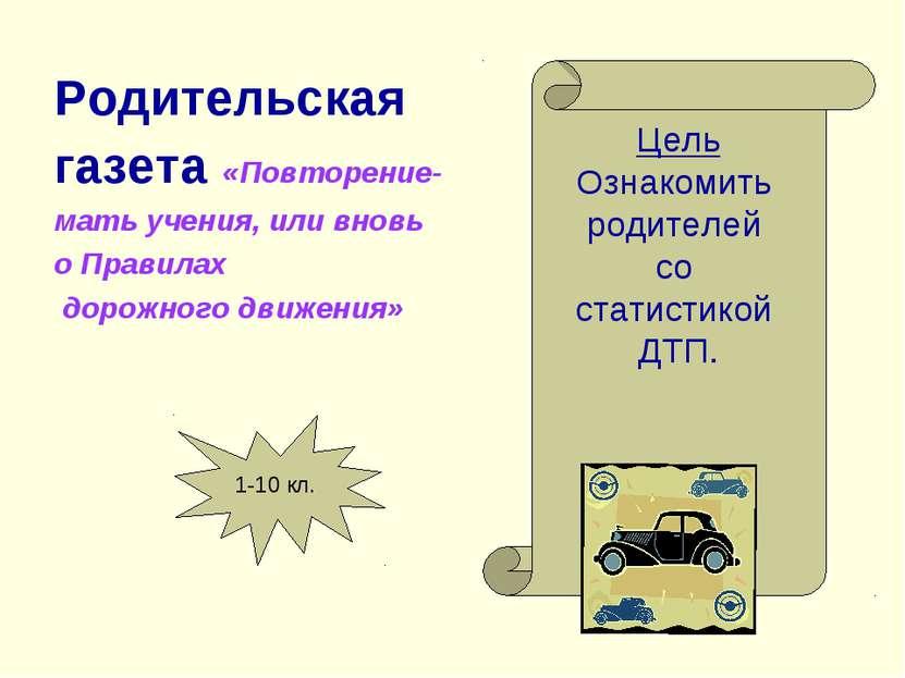 Родительская газета «Повторение- мать учения, или вновь о Правилах дорожного ...