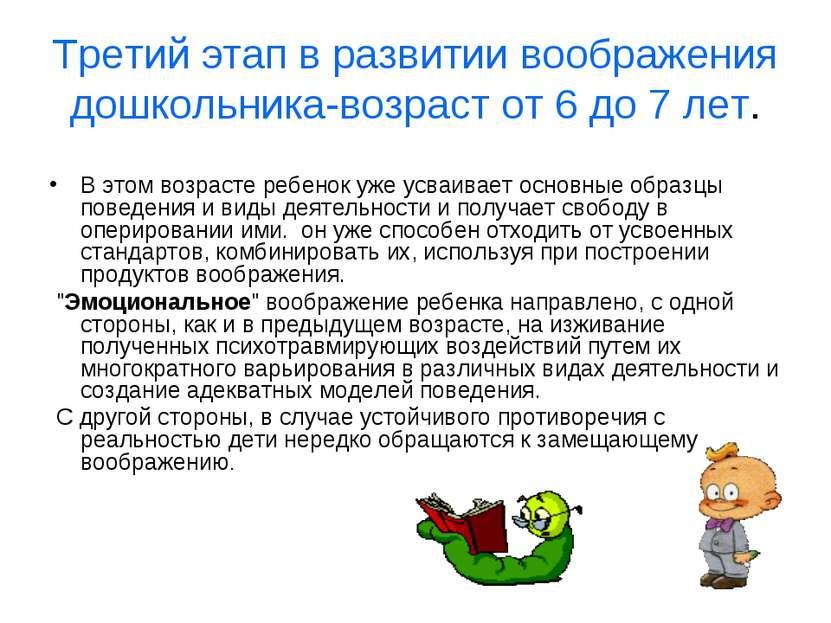 Третий этап в развитии воображения дошкольника-возраст от 6 до 7 лет. В этом ...