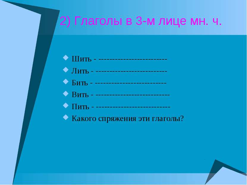 2) Глаголы в 3-м лице мн. ч. Шить - ------------------------- Лить - --------...