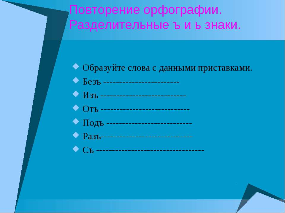 Повторение орфографии. Разделительные ъ и ь знаки. Образуйте слова с данными ...