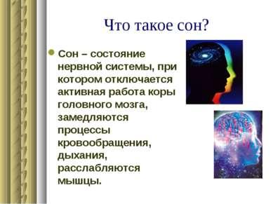 Что такое сон? Сон – состояние нервной системы, при котором отключается актив...