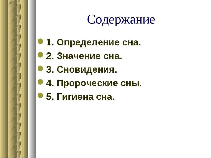 Содержание 1. Определение сна. 2. Значение сна. 3. Сновидения. 4. Пророческие...