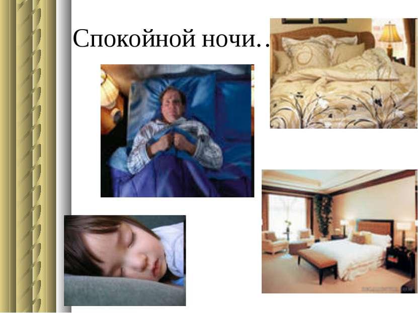 Спокойной ночи…