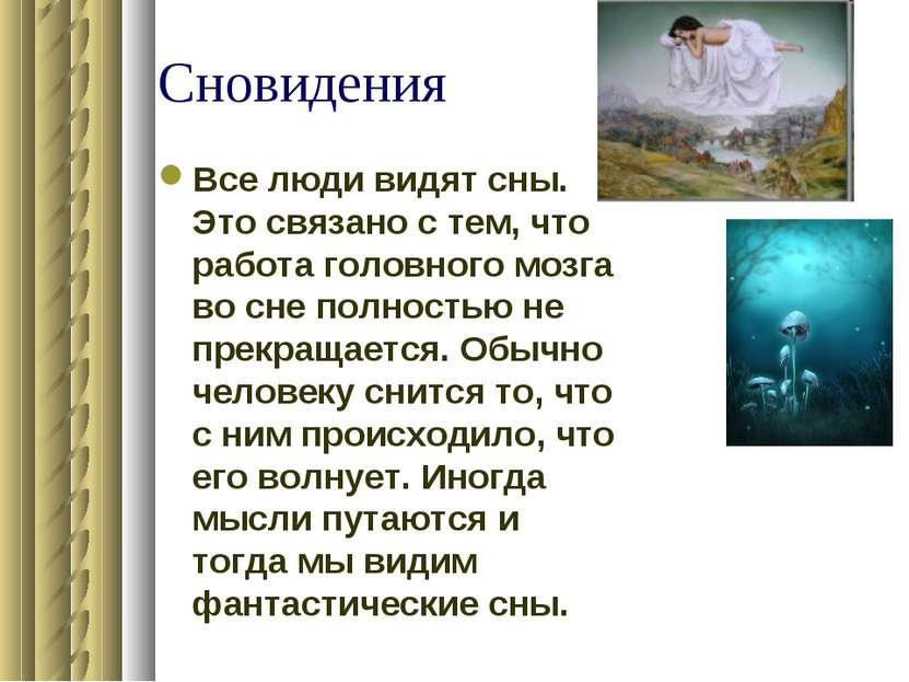 Сновидения Все люди видят сны. Это связано с тем, что работа головного мозга ...
