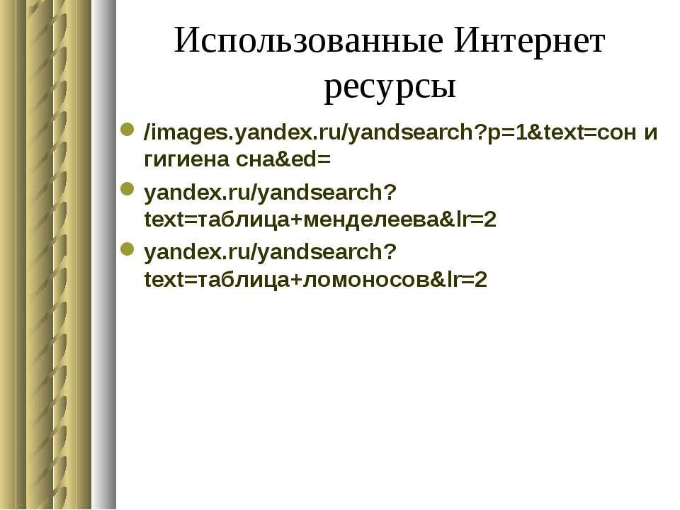 Использованные Интернет ресурсы /images.yandex.ru/yandsearch?p=1&text=сон и г...