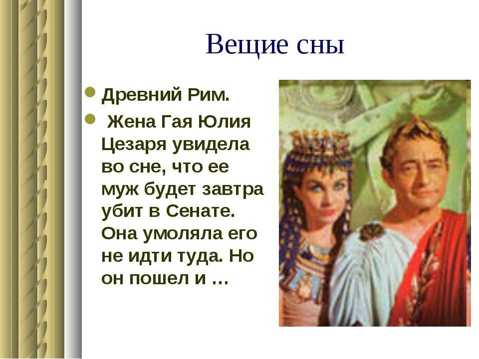 Вещие сны Древний Рим. Жена Гая Юлия Цезаря увидела во сне, что ее муж будет ...