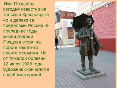 В центре Красноярска на ул.Мира 27 ноября 2000 г. открылся памятник Поздееву....