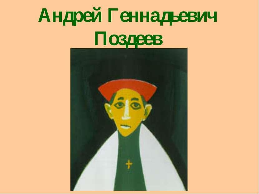 Андрей Геннадьевич Поздеев