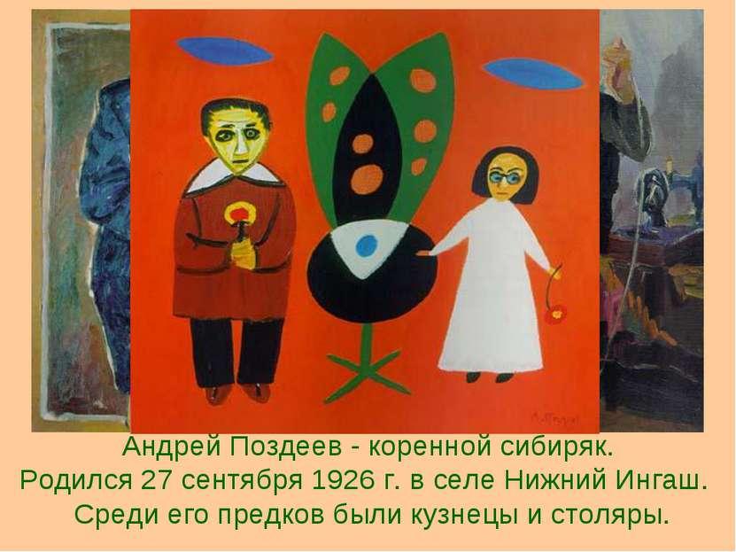 Андрей Поздеев - коренной сибиряк. Родился 27 сентября 1926 г. в селе Нижний ...