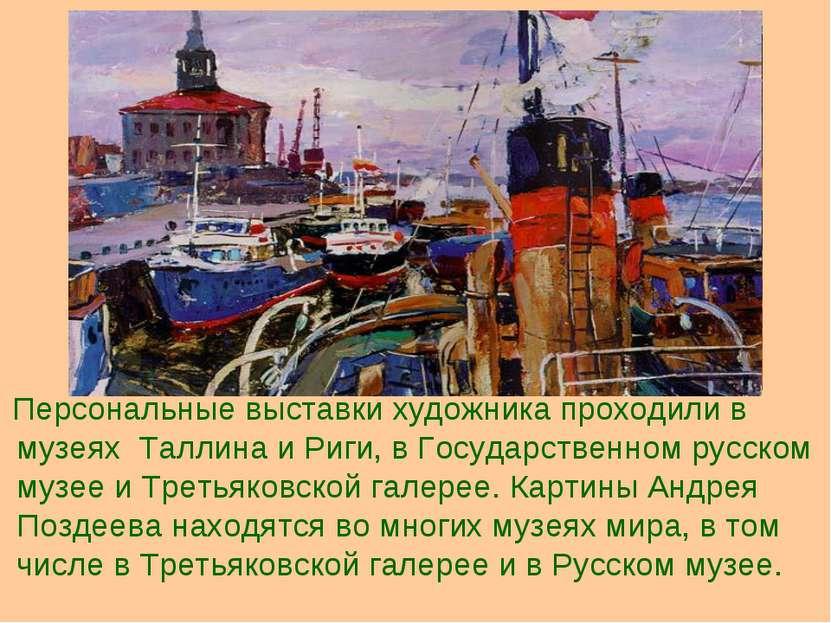 Персональные выставки художника проходили в музеях Таллина и Риги, в Государ...