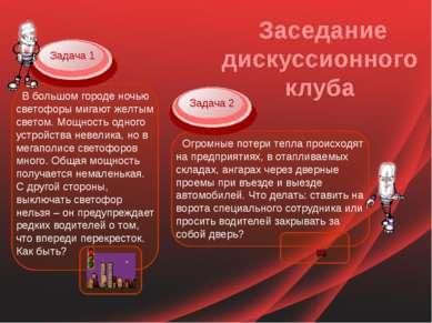 Задача 2 Заседание дискуссионного клуба Задача 1 В большом городе ночью свето...
